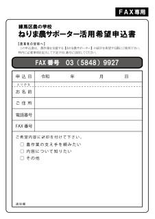 農サポーター申込様式【FAX】 令和版